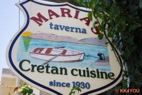 Plaka -Maias Taverne